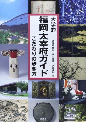 大学的福岡・太宰府ガイド―こだわりの歩き方