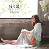 光の蝶-吉岡亜衣加