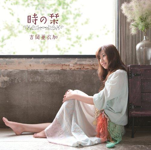 時の栞(PSP用ソフト「薄桜鬼 随想録 ポータブル」OP・EDテーマ)