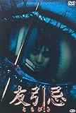 友引忌[DVD]