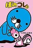ぼのコレ 2 (バンブーコミックス)