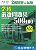 2012年度版 2級建築士試験 学科 厳選問題集500+100
