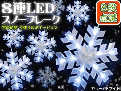 クリスマス イルミネーション LED 雪の結晶 8連 立体 白 ホワイト Christmas 点滅パターン8種類 スノーフレーク クリスマス 防滴