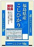 【精米】福島県産 白米 彩食美味 こしひかり 5kg 平成24年産