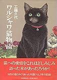 ワルシャワ猫物語 (1983年)