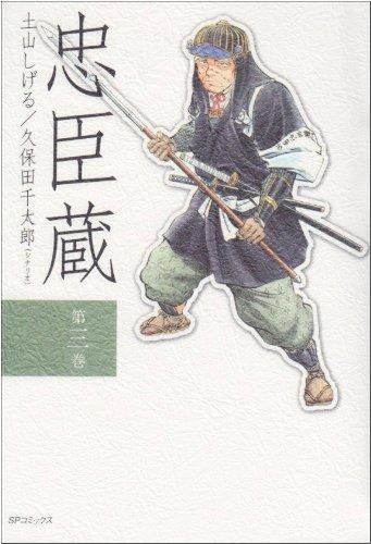 忠臣蔵 第3巻 (SPコミックス)