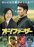オー!ファーザー [DVD]