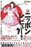 ザ・ニッポンレビュー! ガイジンが見たヘンでクールな日本