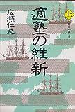 適塾の維新 上 (時代小説文庫)