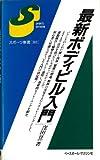 最新ボディビル入門 (スポーツ新書)