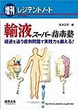 レジデントノート増刊 Vol.15 No.2 輸液スーパー指南塾~経過を追う症例問題で実践力を鍛える!
