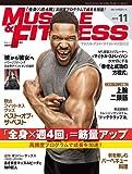 『マッスル・アンド・フィットネス日本版』2015年11月号