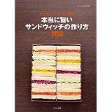 Amazon.co.jp: 本当に旨いサンドウィッチの作り方100 電子書籍: ホテルニューオータニ: Kindleストア