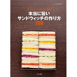 本当に旨いサンドウィッチの作り方100 [Kindle版]