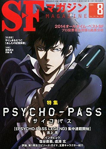S-Fマガジン 2014年 08月号