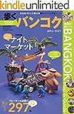 歩くバンコク2016-2017 歩くシリーズ (旅行ガイドブック) ランキングお取り寄せ