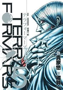 テラフォーマーズ 5 (ヤングジャンプコミックス)