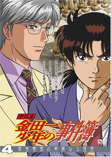 アニメ「金田一少年の事件簿」DVDセレクション Vol.4