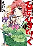 乙女ひすとりっく(1) (アクションコミックス(コミックハイ! ))