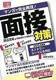 マンガで完全再現!面接対策 2010年度版 (2010) (日経就職シリーズ)