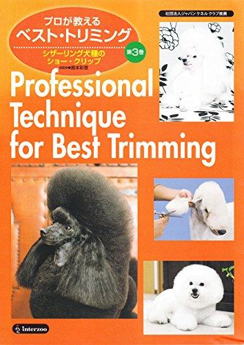 プロが教えるベスト・トリミング 第3巻 シザーリング犬種のショー・クリップ