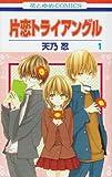 片恋トライアングル 1 (花とゆめCOMICS)