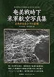 奄美戦時下 米軍航空写真集—よみがえるシマの記憶—