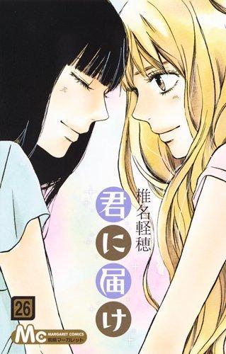 君に届け 26 (マーガレットコミックス) -