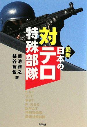 最新 日本の対テロ特殊部隊