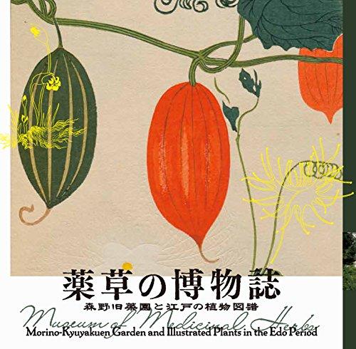 薬草の博物誌 森野旧薬園と江戸の植物図譜 (LIXIL BOOKLET)