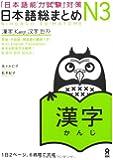 日本語総まとめ N3 漢字 (「日本語能力試験」対策)