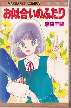 お似合いのふたり (マーガレットコミックス)