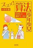ススメ!算法少年少女: たのしい和算ワールド (進学レーダーBooks)