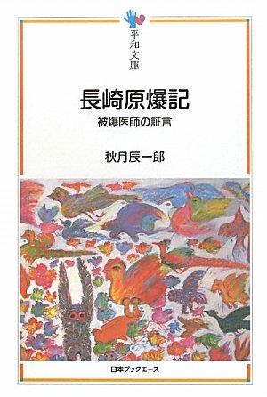 長崎原爆記―被爆医師の証言 (平和文庫)