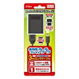 Amazon.co.jpNew3DSLL/New3DS用ロングUSB ACアダプタ Ver.2 (3m)