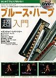 ブルース・ハープ超入門(DVD付) (シンコー・ミュージックMOOK)