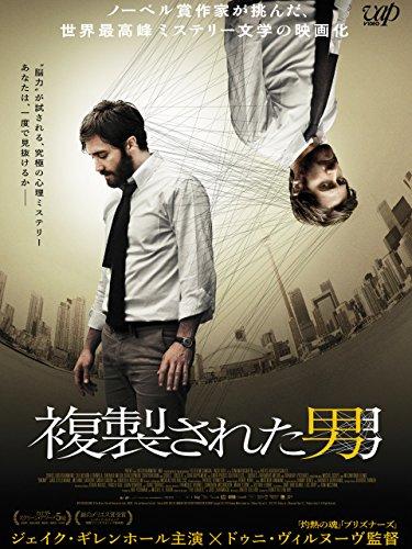 複製された男 (字幕版)