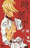 暁の暴君 1 (少年サンデーコミックス)