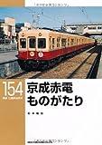 京成赤電ものがたり〔RM LIBRARY154〕