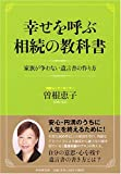 幸せを呼ぶ相続の教科書