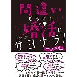 Amazon.co.jp: 間違いだらけの婚活にサヨナラ! eBook: 仁科友里: Kindleストア