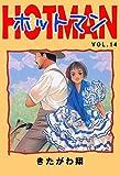 ホットマン 14 (highstone comic)