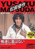 松田優作DVDマガジン24号2016年?4月26日号