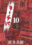 キーチVS(10) (ビッグコミックス)