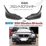 JCSPORTLINE フロントスプリッター スラスト スポイラー カナード フロント ウィングレット/ BMW E60 5シリーズ M-TECH/M-sport 2006 2007 2008 2009 2010 に適合 ※only for E60-M-スポーツ モデル※/ リアル カーボン製 carbon fiber 炭素繊維