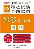 司法試験・予備試験 短答 過去問集 商法 25年版