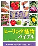 ヒーリング植物バイブル (GAIA BOOKS)