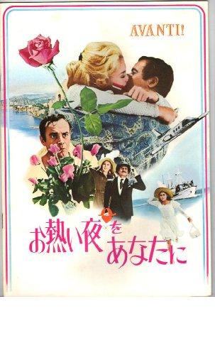 映画パンフレット 「お熱い夜をあなたに」 監督 ビリー・ワイルダー 出演 ジャック・レモン