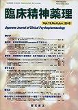 臨床精神薬理 第19巻6号〈特集〉新規抗精神病薬Asenapine舌下錠とは/双極性障害の薬物療法:病像や経過に応じて使い分けるコツ