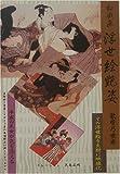 浮世絵艶姿 歌麿の世界 [DVD]